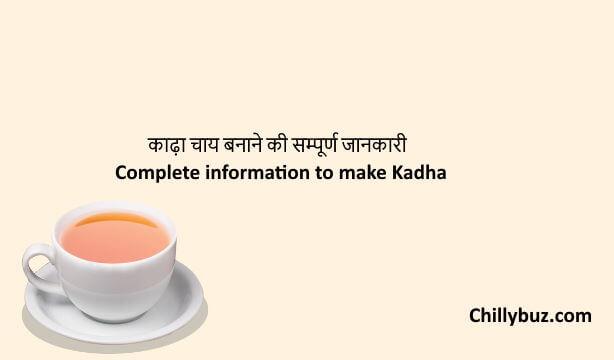 Kadha in hindi
