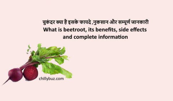 Beetroot in hindi : चुकंदर क्या है इसके फायदे ,नुकसान और सम्पूर्ण जानकारी