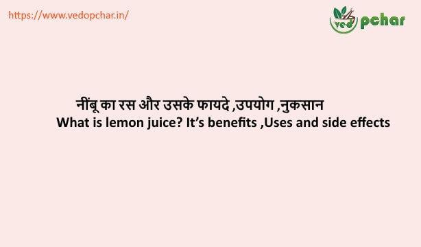 Lemon Juice in hindi