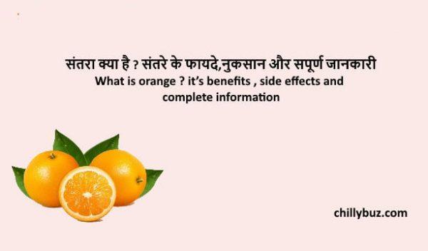 Orange in hindi : संतरा क्या है ? संतरे के फायदे,नुकसान और सपूर्ण जानकारी